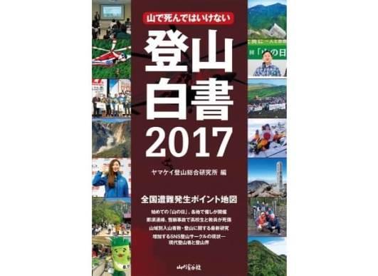 登山白書2017 - ヤマケイ登山総合研究所