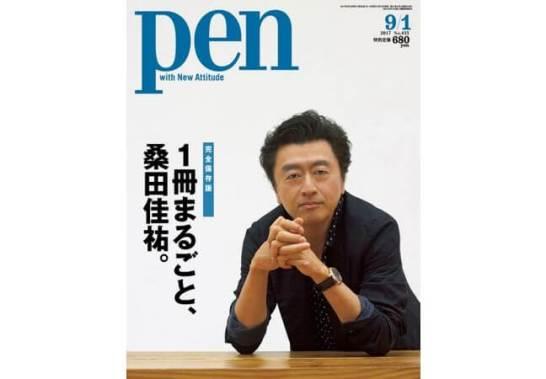 Pen 9月1日号「1冊まるごと、桑田佳祐。」は、いよいよ来週8月16日(水)発売です!