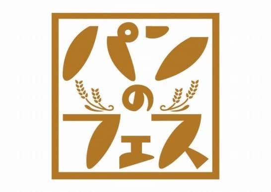 「パンのフェス」ロゴ