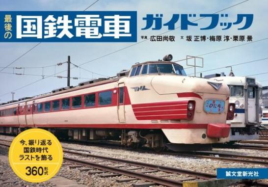 最後の国鉄電車ガイドブック - 誠文堂新光社