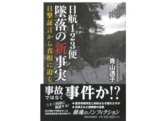 日航123便墜落の新事実 - 河出書房新社