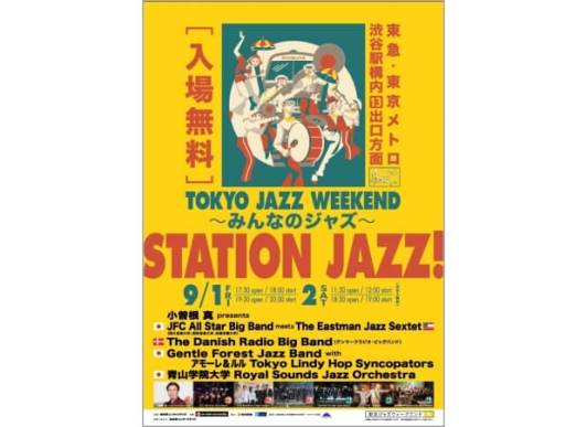 TOKYO JAZZ WEEKEND ~みんなのジャズ~「STATION JAZZ !」