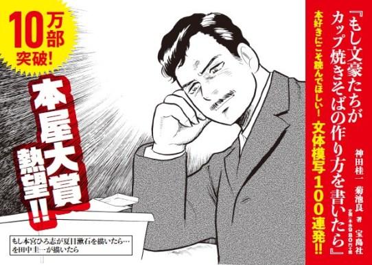 宝島社作成の店頭用POP