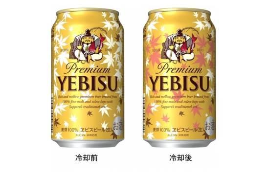 ヱビスビール <冷やすと変わる>秋デザイン缶 数量限定発売