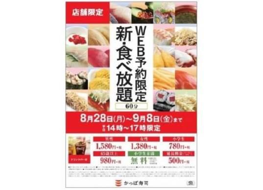 かっぱ寿司『新・食べ放題』実施のご報告と次回の開催予定