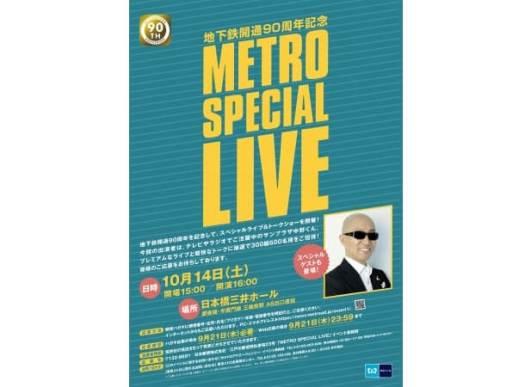 地下鉄開通90周年記念 METRO SPECIAL LIVE