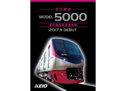 京王電鉄が 16年ぶりの新車両投入で記念乗車券を販売!