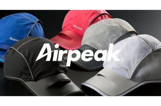 敬老の日のプレゼントに!熱中症予防に効果的なスポーツキャップ『Airpeak』