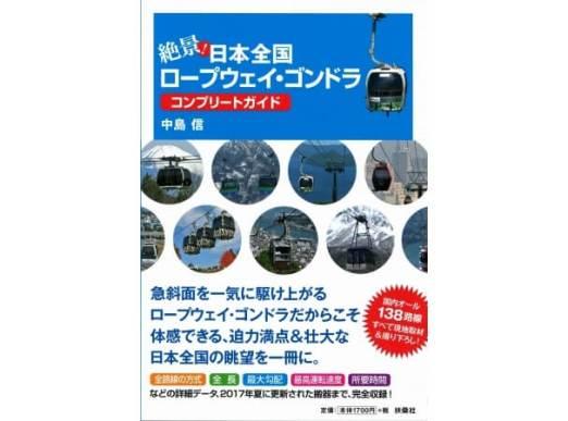 絶景! 日本のロープウェイ・ゴンドラ コンプリートガイド - 扶桑社