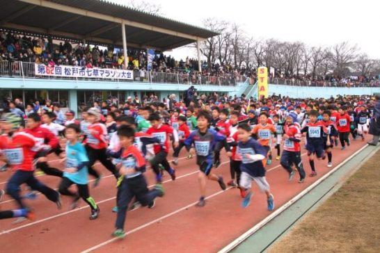 )「松戸市七草マラソン大会」参加者絶賛募集中