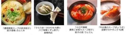 餃子フェス 国営昭和記念公園 2017(出店店舗)