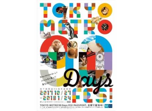 TOKYO METRO 90 Days FES!スタンプラリー(ポスター)
