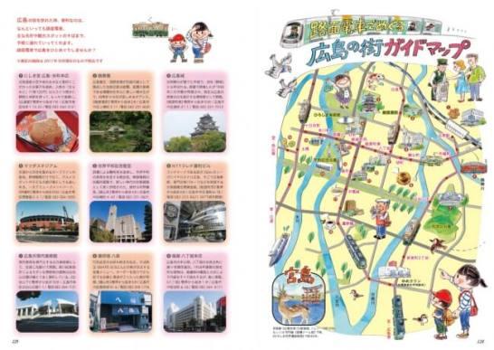 「路面電車でめぐる広島の街ガイドマップ」抜粋