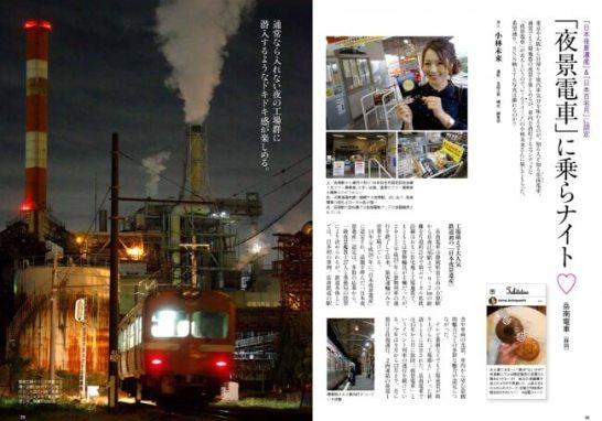 『旅と鉄道』2018年1月号