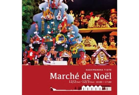 「柏の葉T-SITE マルシェ・ド・ノエル」を開催
