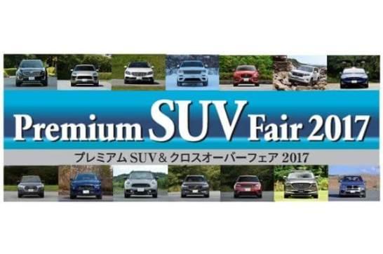 プレミアムSUV&クロスオーバーフェア2017