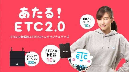 「あたる!ETC2.0」プレゼント商品