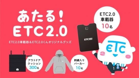 「あたる!ETC2.0」キャンペーン概要