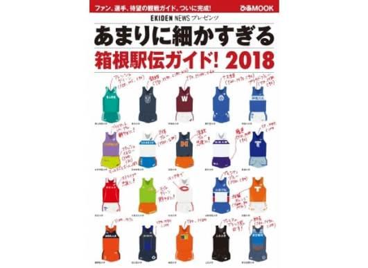 あまりに細かすぎる箱根駅伝ガイド!2018 ‐ ぴあ