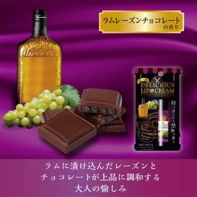 デリシャスリップクリーム - ラムレーズンチョコレートの香り