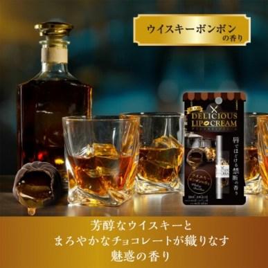 デリシャスリップクリーム - ウイスキーボンボンの香り