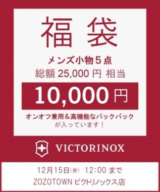 ZOZOTOWN ビクトリノックス店 ‐ 限定福袋