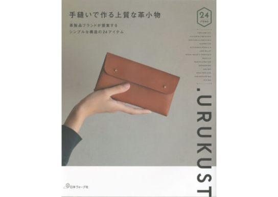 手縫いで作る上質な革小物 - 2017年12月4日発売/.URUKUST 土平恭栄著/日本ヴォーグ社