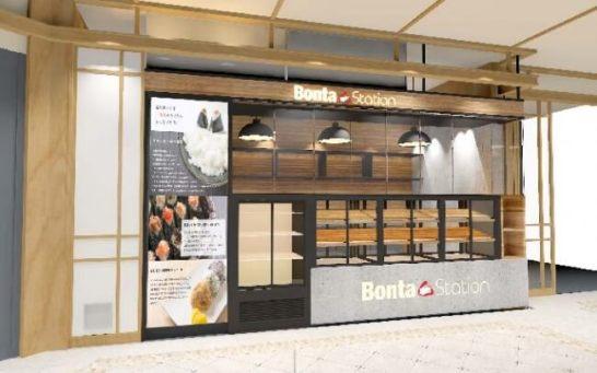 Bonta Station