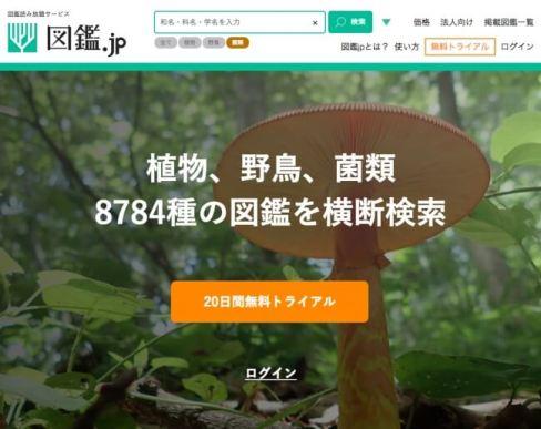 生物図鑑の読み放題サイト「図鑑.jp」 にキノコ図鑑全5冊が追加