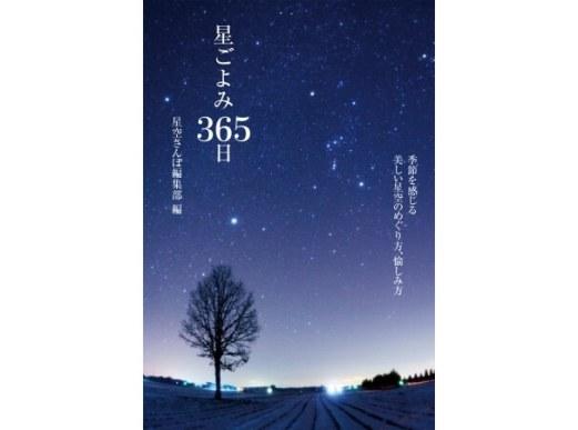 星ごよみ365日 - 誠文堂新光社