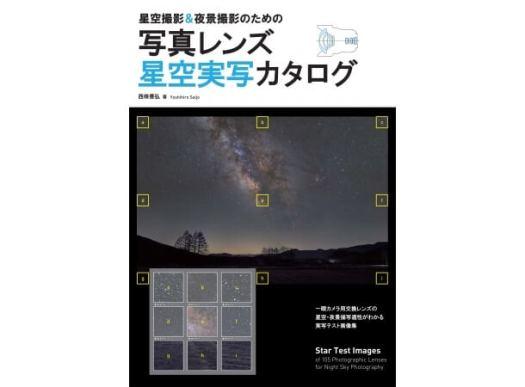 写真レンズ星空実写カタログ - 誠文堂新光社