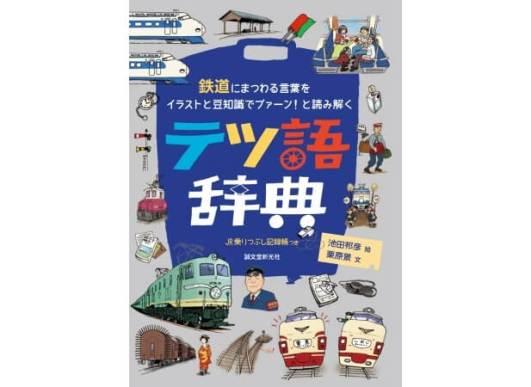 テツ語辞典 - 誠文堂新光社