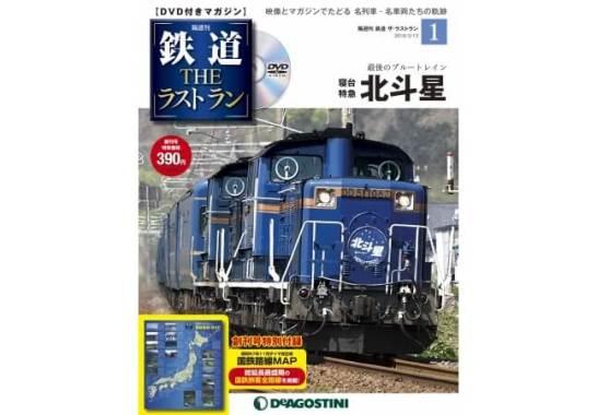 鉄道ザ・ラストラン - デアゴスティーニジャパン