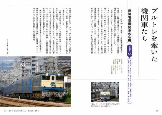 『夜行列車よ永遠に』- 「旅鉄BOOKS」第四弾