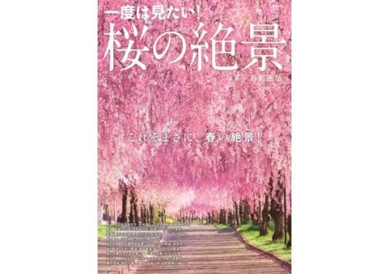 桜の絶景 首都圏版 - ぴあ