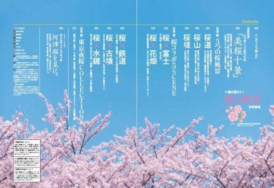 桜の絶景 首都圏版』(ぴあ)目次