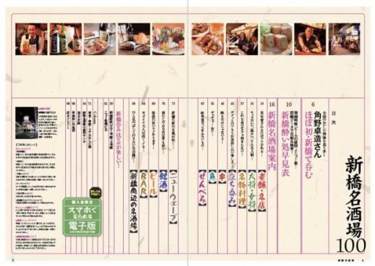 新橋名酒場100 - ぴあ