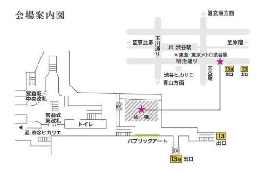 開催場所 - 東急東京メトロ渋谷駅 駅構内13出口方面