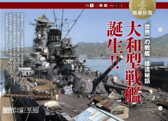 栄光の日本海軍パーフェクトファイル - デアゴスティーニジャパン