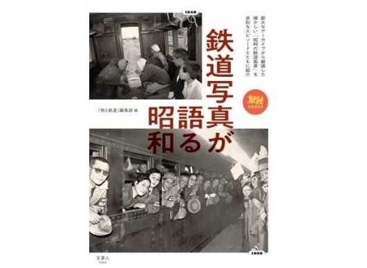 鉄道写真が語る昭和