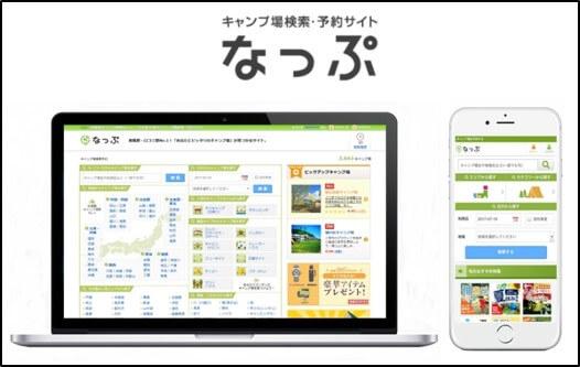 日本最大級のキャンプ場検索・予約サイト『なっぷ』全国の行政・自治体運営の無料キャンプ場向けサービス開始