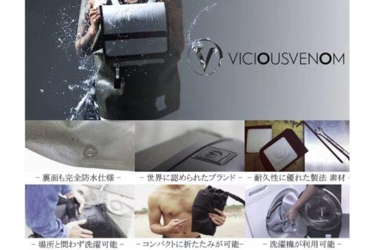 完全防水仕様 最高水準の高級防水バッグVICIOUSVENOMが遂にAmazon販売を開始