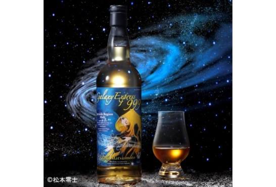 ビッグコミック創刊50周年記念『銀河鉄道999』ウイスキーが限定販売