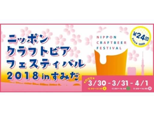 ニッポンクラフトビアフェスティバル 2018 in すみだ