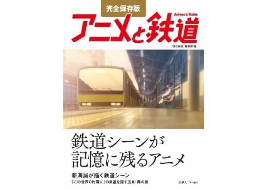 『旅と鉄道』の人気企画「アニメと鉄道」が、完全保存版の単行本として発刊