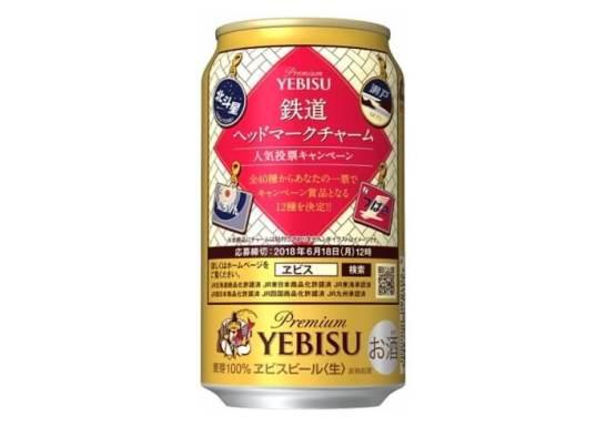 ヱビスビール 鉄道ヘッドマークデザイン缶