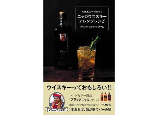 ニッカウヰスキー アレンジレシピ ~ブラックニッカでつくる92品~