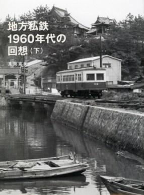 地方私鉄1960年代の回想(下)