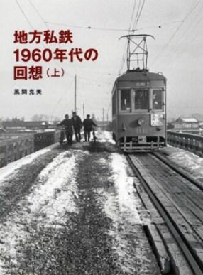 地方私鉄1960年代の回想(上)