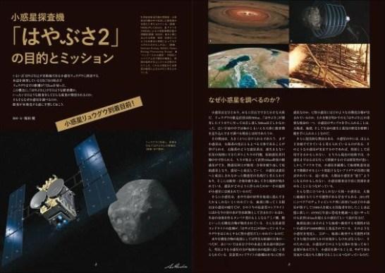 天文ガイド2018年7月号【特集】 小惑星リュウグウ到着へ! 「はやぶさ2」ミッション/塚田 健